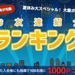 ライフメディアのお友達紹介ランキング!新規登録すると超高確率で1,000円が当たるチャンス!