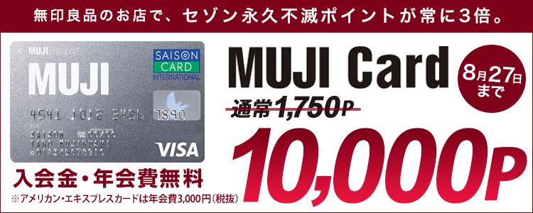 ライフメディアのMUJI Cardの広告