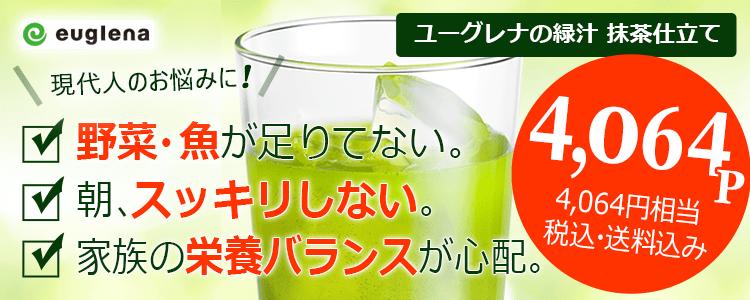 ライフメディアのユーグレナの緑汁の広告