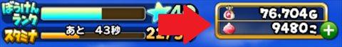 星ドラのジェムの個数の確認