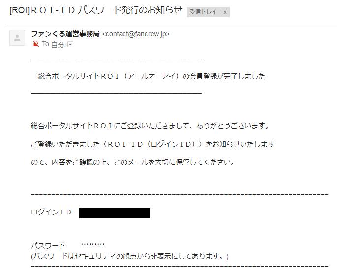 [ROI]ROI-ID パスワード発行のお知らせ