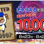 ライフメディアで抽選で10,000円が当たるチャンス!【2017/8/29まで】