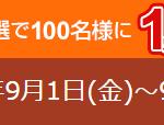 ライフメディア新規登録で250円&超高確率で1,000円が当たるチャンス!【2017/9/30まで】