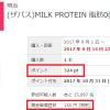 【無料モニター】ザバスミルクプロテイン脂肪0の味とコンビニで売っていない問題