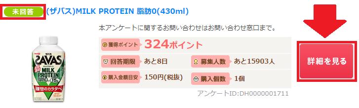 (ザバス)MILK PROTEIN 脂肪0(430ml)