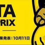 ポイントインカム「IPPOTA GRAND PRIX」でTwitter回答すると最大1,000円が当たる