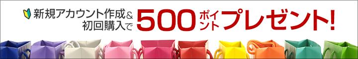楽天Rebate(リーベイツ)に新規登録&初回購入で500ポイントプレゼント