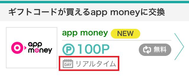 スマホ版モッピーからapp moneyへのポイント交換