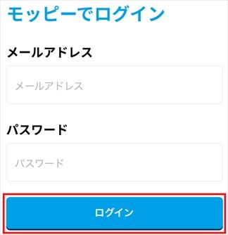 モッピーIDでのapp moneyへのログイン方法・手順