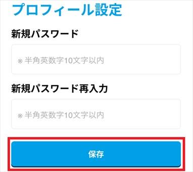 app moneyのパスワードの設定方法・手順