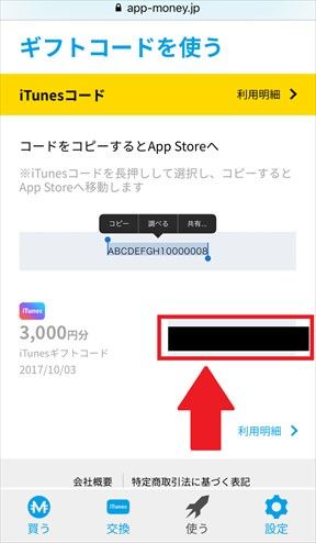 app moenyのマネーをiTunesギフトコードに交換する方法・手順