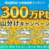 ゲットマネー30万円山分けキャンペーンは無理に参加する必要なし