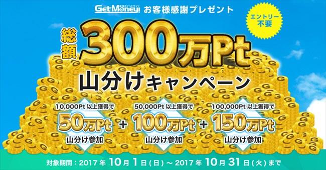 ゲットマネーの30万円山分けキャンペーン