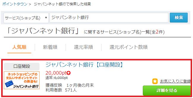 ポイントタウンのジャパンネット銀行の広告