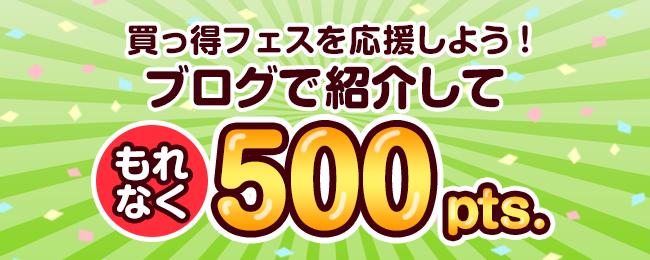 ECナビ「買っ得フェス」をブログで紹介すると50円を貰える