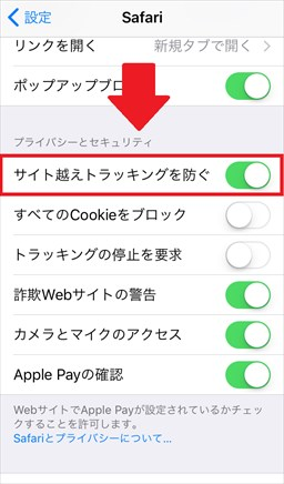iOS11のITP設定の変更方法