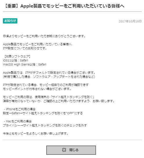 モッピーから届いたApple製品のITP設定に関する注意喚起のお知らせ
