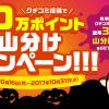 モッピー「クチコミで貯める」の10万円山分けキャンペーンは参加条件が緩いのでお得