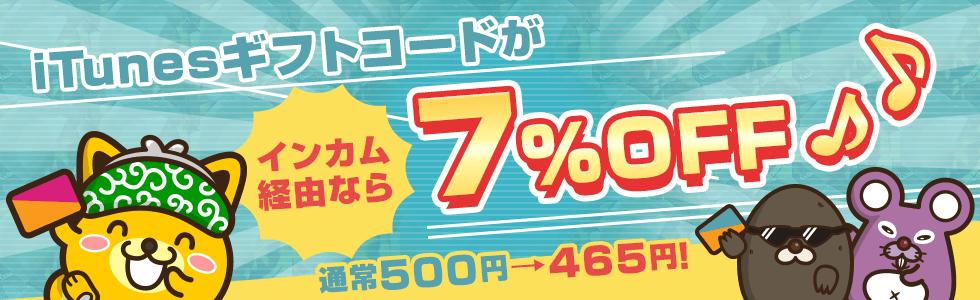 ポイントインカムのiTunesギフトコードの交換レートが7%OFFに