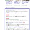 ポイントサイトに怪しげな広告が掲載されている理由と発見時の対処方法
