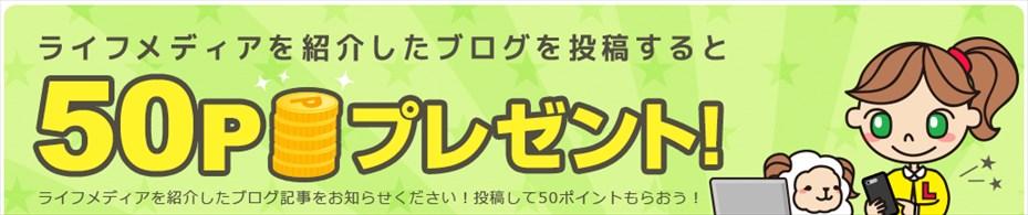 ライフメディア「ブログ紹介」で50ポイント(50円)