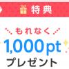 ハピタス新規登録&ポイント交換で必ず1,000円が貰える!【11/9まで】