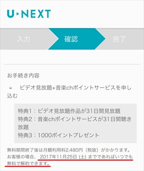 U-NEXTの無料トライアル期間の確認