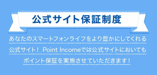 ポイントインカムの「公式サイト保証制度」