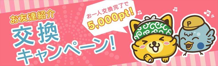ポイントインカム新規登録&ポイント交換で500円が貰えるキャンペーン