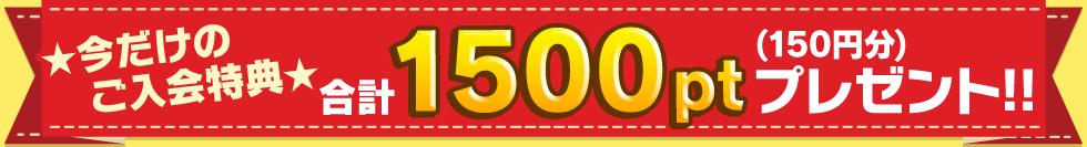入会特典で計1,500ポイント(150円)