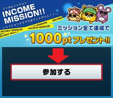 ミッションクリアで1,000ポイント(100円)