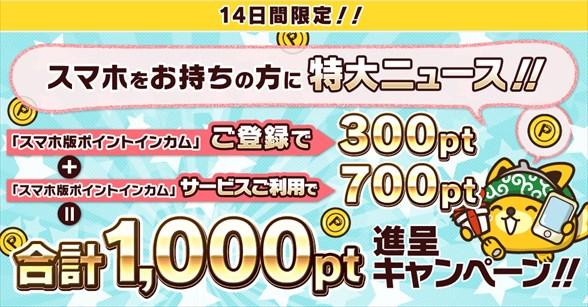 スマホ版ポイントインカムへの登録で計1,000ポイント(100円)