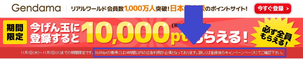 げん玉の新規登録キャンペーンの詳細情報に関する記述