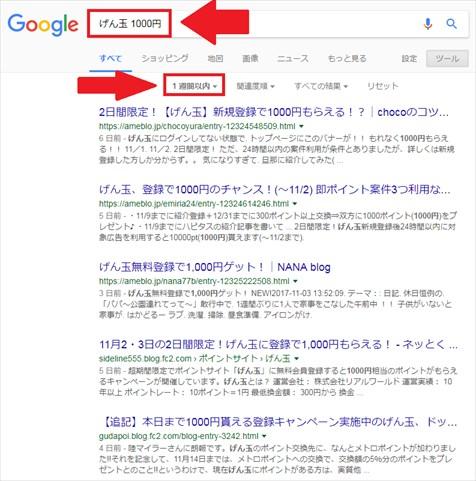 「げん玉 1000円」で検索した結果