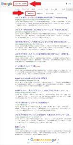 「ハピタス 1200円」で検索した結果