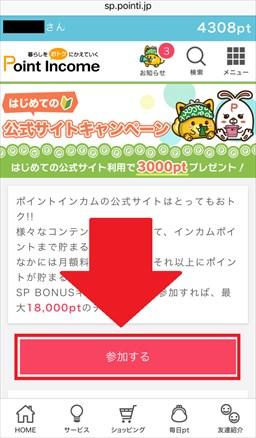 初めての公式サイトキャンペーンの「参加する」ボタン