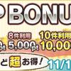 ポイントインカム「公式サイト SP BONUSキャンペーン」で最大1,500円を稼げる!