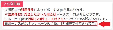 ポイントインカムの「公式サイト SP BONUSキャンペーン」はキャンペーン終了後約1週間でポイント加算