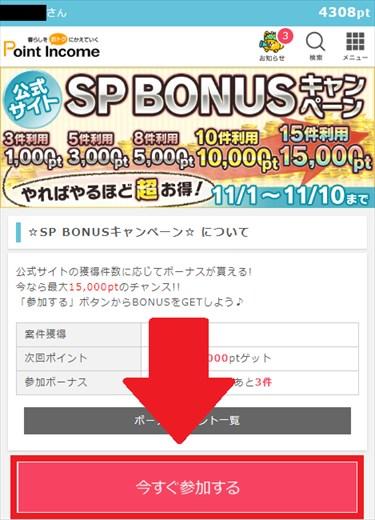 ポイントインカムの「公式サイト SP BONUSキャンペーン」の「今すぐ参加する」ボタン
