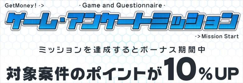 ゲットマネー「ゲーム・アンケートミッション」キャンペーン