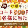 Amazonギフト券500円分が当たる!i2iポイント「2017秋の収穫キャンペーン」