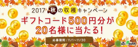i2iポイント「2017秋の収穫キャンペーン」