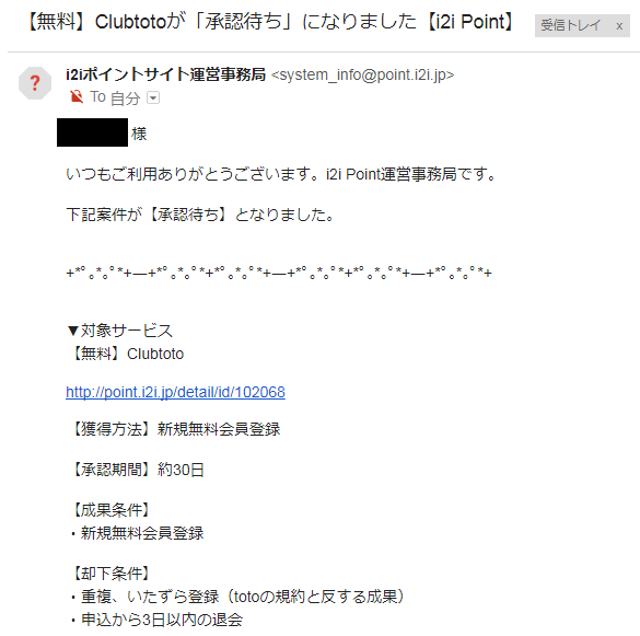 i2iポイントの案件の「承認待ち」を通知するメール