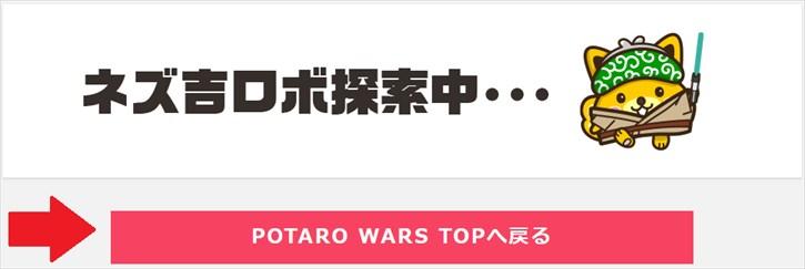 ポイントインカム「POTARO WARS-ネズ吉の逆襲-」の「POTARO WARS TOPへ戻る」ボタン