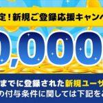 げん玉「新規登録&広告利用で1,000円貰えるキャンペーン」条件が厳しいのでは?