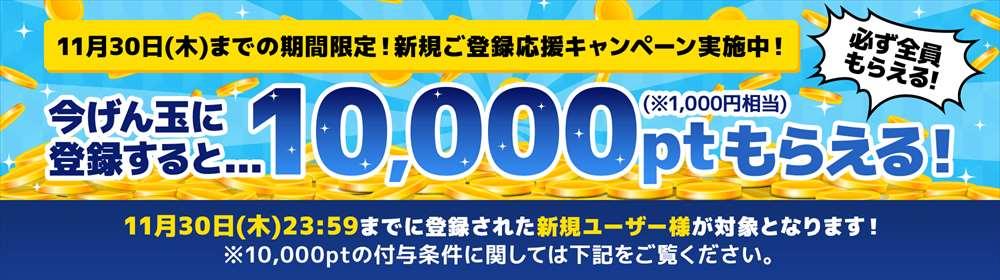 げん玉の新規登録で1,000円貰えるキャンペーン