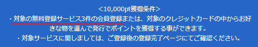 げん玉の新規登録キャンペーンで1,000円をもらうための条件(広告利用3件)