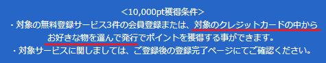 げん玉の新規登録キャンペーンで1,000円をもらうための条件(広告利用1件)