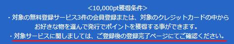 げん玉の新規登録キャンペーンで1,000円をもらうための対象広告(クレジットカード)