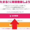 フジテレビのポイントサイト「たまる!」に新規会員登録する方法・手順